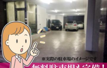デリヘル 無料駐車場